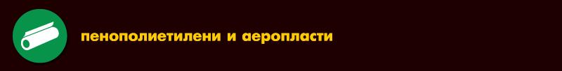 Аеропласт